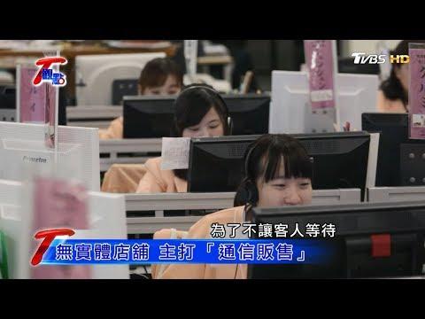 無實體店鋪 主打「通信販售」T觀點 20190119 (4/4)
