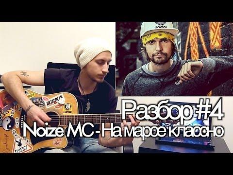 Слушать Noize MC - На марсе классно (Акустический минус)