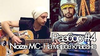 show MONICA Разбор #4 - Noize Mc - На марсе классно (как играть)