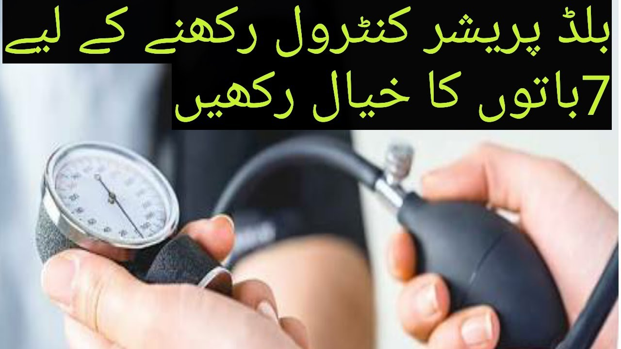 dieta para la hipertensión arterial en urdu