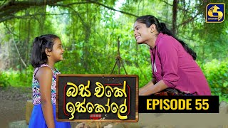 Bus Eke Iskole Episode 55 ll බස් එකේ ඉස්කෝලේ  ll 09th April 2021 Thumbnail