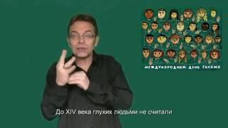 С Международным Днём глухих! Кто изобрел язык жестов?