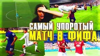 САМЫЙ УПОРОТЫЙ МАТЧ в ФИФА ✭ КАРЬЕРА ARSENAL ✭ FIFA 17 [#12]