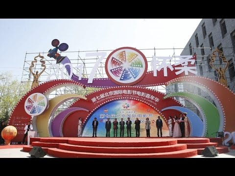 Red carpet of Beijing International Film Festival  北京国际电影节红毯仪式