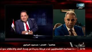 النجم محمود البزاوى ل المصرى أفندى   مبروك لمصر محمد صلاح الدين الأيوبى!