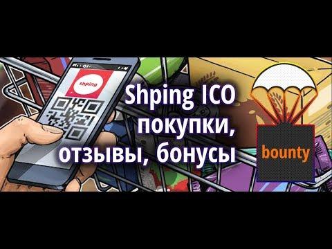 Shping ICO покупки, отзывы, бонусы