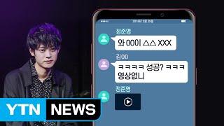정준영 의혹, 불똥 튄 연예인들...2차 피해도 우려 / YTN