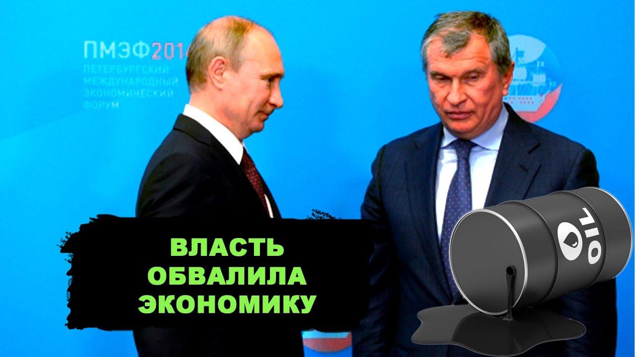Обвал экономики. Путин и Сечин эффективно сливают страну