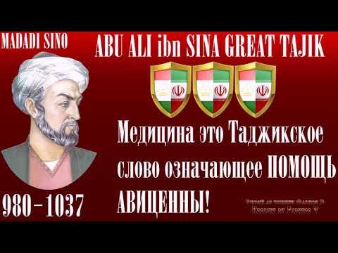 Авиценна великий Таджик!