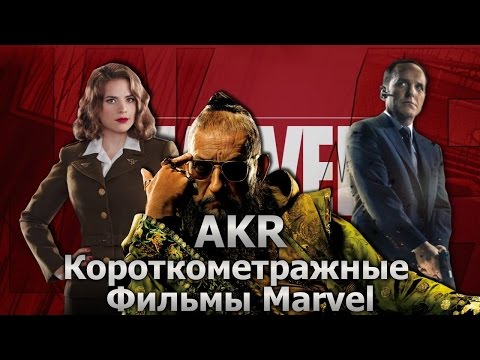 AKR - Короткометражные Фильмы Marvel