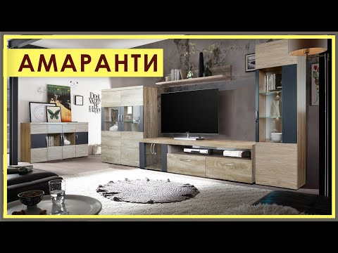 ГОСТИНАЯ «АМАРАНТИ». Обзор гостиной Амаранти от Пинскдрев в Москве