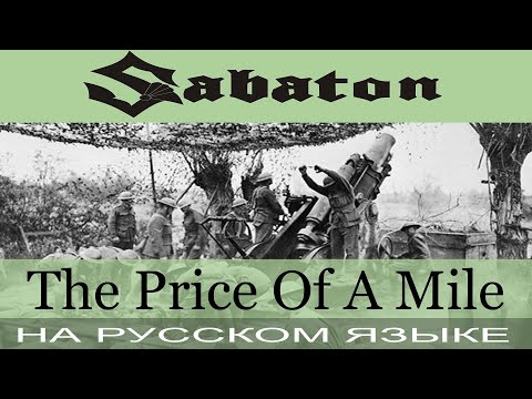 Sabaton  - The Price of a Mile (cover на русском от Отзвуки Нейтрона)