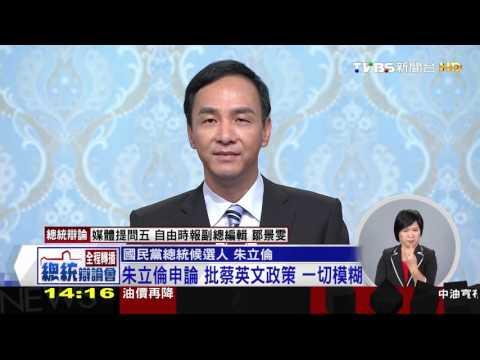 【TVBS】2016總統大選/ 轟蔡英文談空話 朱立倫說「低薪是國恥」