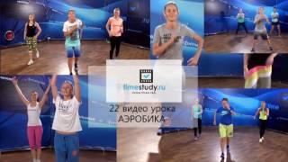 АЭРОБИКА - 22 полных видео урока для начинающих с Юлией Синягиной!