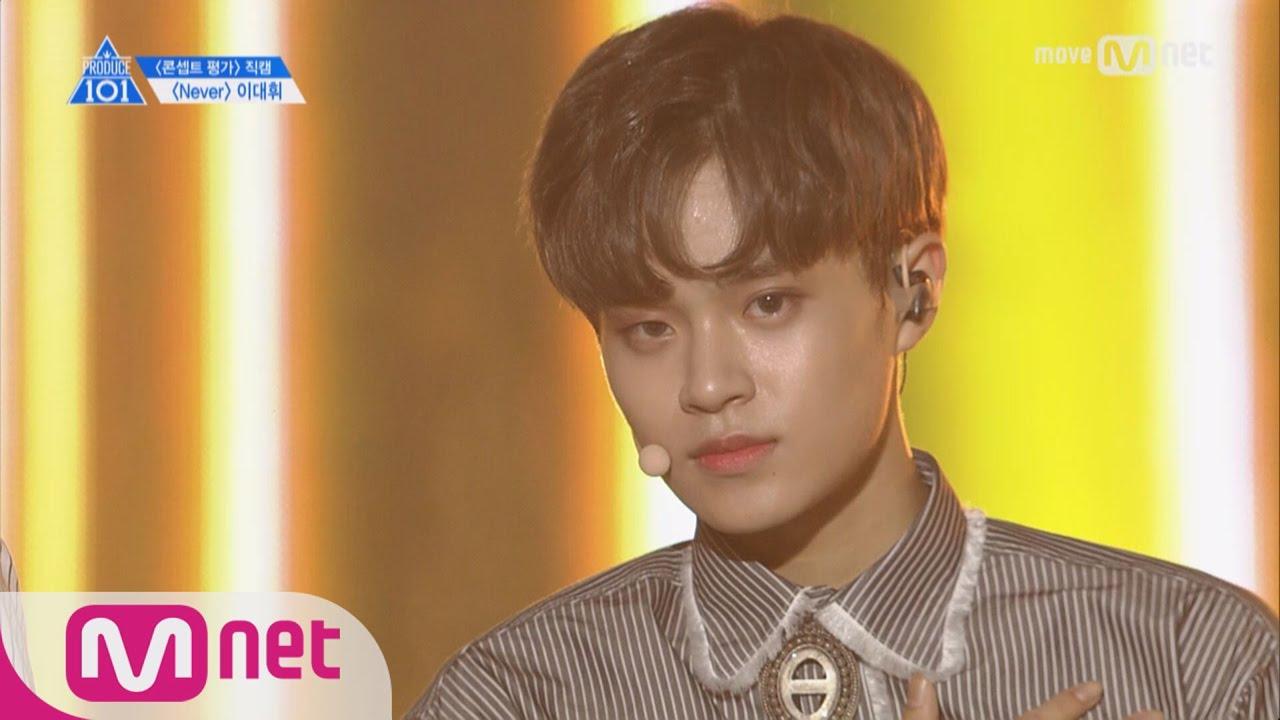 PRODUCE 101 season2 [단독/직캠] 일대일아이컨택ㅣ이대휘 - 국민의 아들 ♬NEVER @콘셉트 평가 170602 EP.9 - YouTube