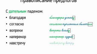 Правописание предлогов (7 класс, видеоурок-презентация)