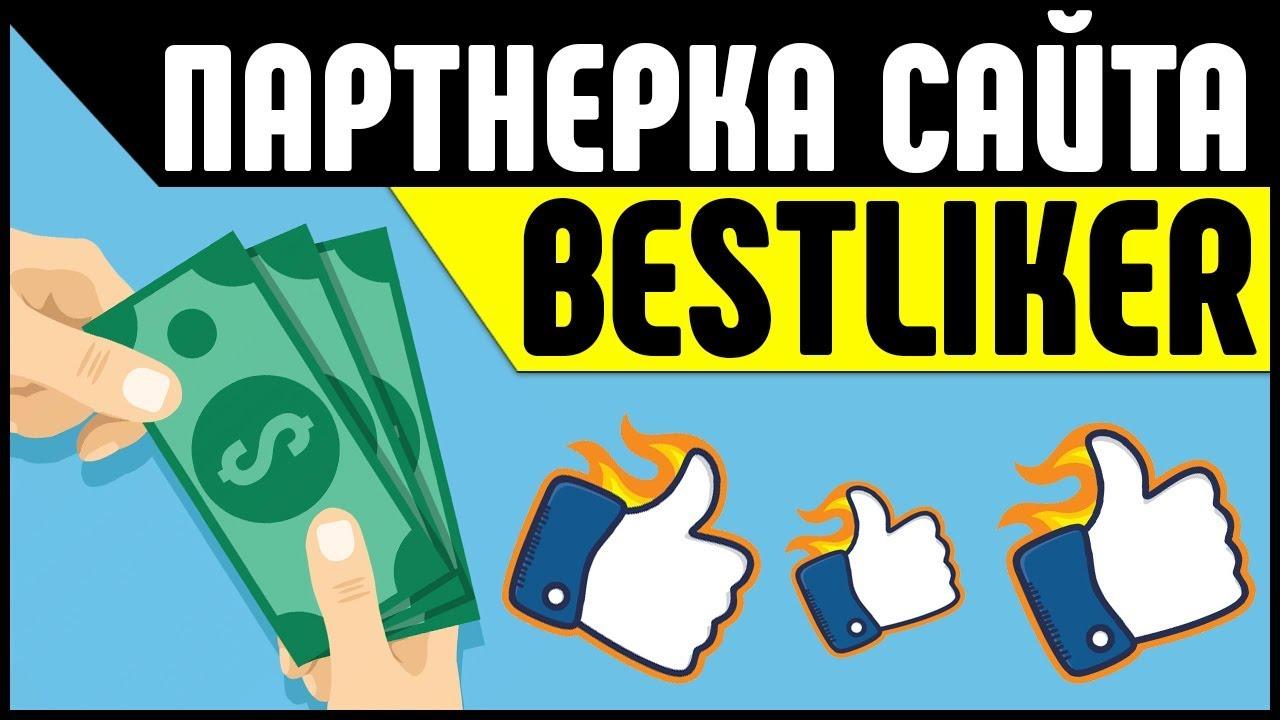 Партнерка Bestliker. Сайт для Заработка в Интернете на Лайках и Рефералах без Вложений | Сайт на Автопилоте Заработка