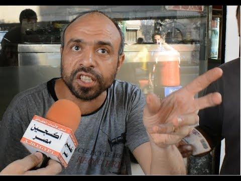 اشجع صاحب مطعم فول وطعمية فى مصر السيسى خرب البلد اتحرمنا من كل حاجه ملناش حقوق