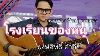 สอนเกากีตาร์ง่าย ๆ ตามเพลง - โรงเรียนของหนู ( พงษ์สิทธิ์ คำภีร์ ) How to by PuugaO