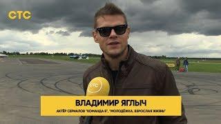 Владимир Яглыч о съёмках в сериале | Команда Б