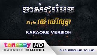 5.1 Surround Sound ចាស់ជូរអែម ភ្លេងសុទ្ធ Jas Jo Em [Tonsaay Karaoke] Khmer Instrumental Only