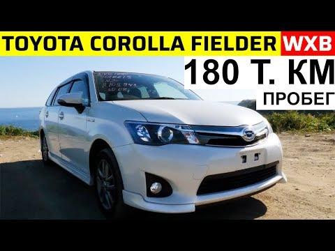 Авто из Японии - Обзор Toyota Corolla Fielder NKE165 HYBRID с пробегом 178800 км! ШОК!