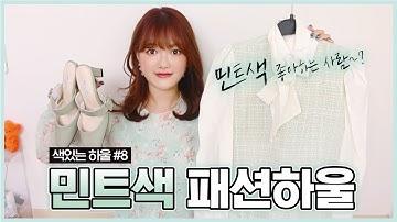 색 있는 하울#8 민트색 패션하울~!!💚💚💚