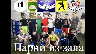 Парни из зала/Федерация бокса Кондрово