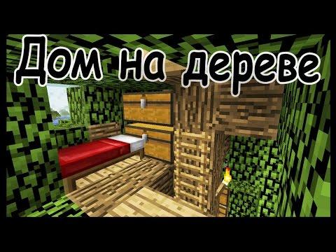 видео: Домик на дереве в майнкрафт за 10 минут - Как построить ? - minecraft - Майнкрафт карта