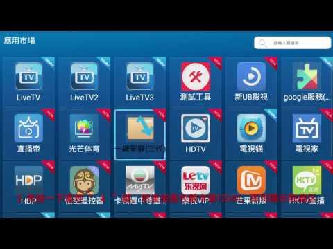 臺灣第四臺免費看直播 March0321 更新版 || TAIWAN LIVE CHANNEL || FREE... | Doovi