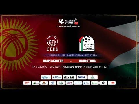 Футбол | Товарищеский матч | Кыргызстан - Палестина
