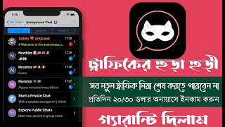 Anonymous Chat Rooms, Meet New People – AntiLand for PC, Mac, Web | Monir R. Islam screenshot 1