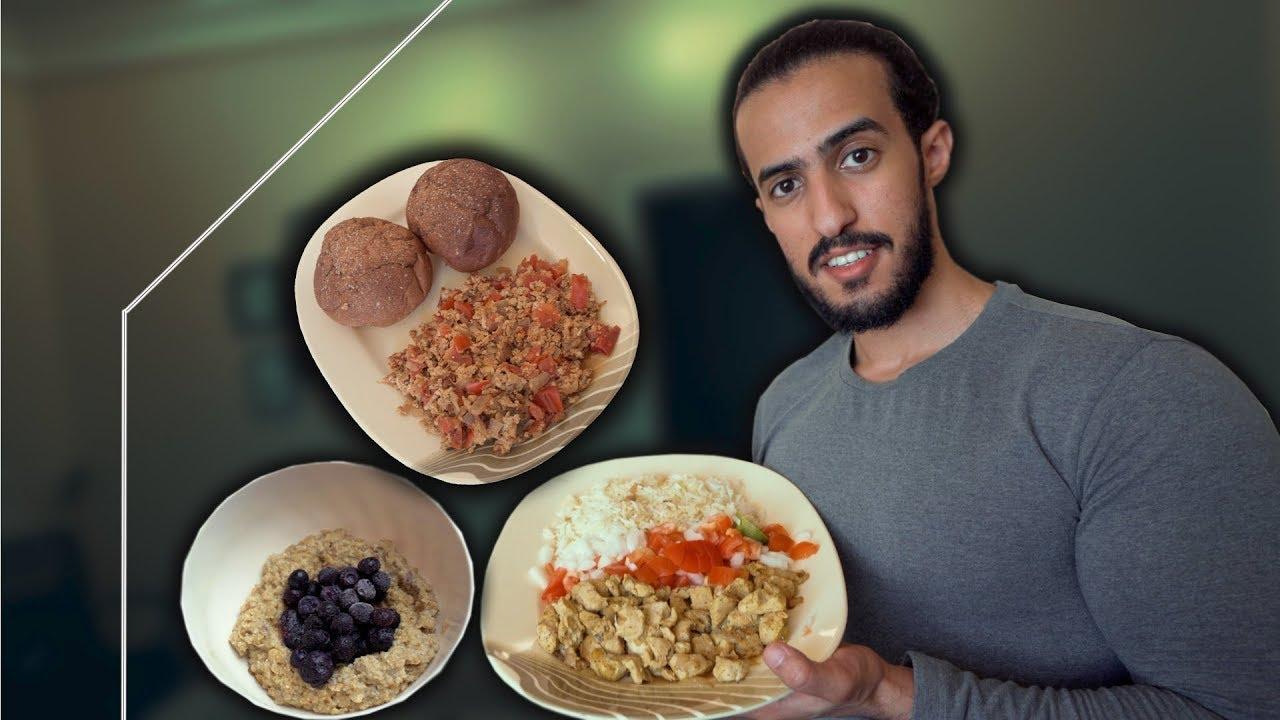 3 وجبات لذيذة محسوبة السعرات ...أكل يوم كامل!!