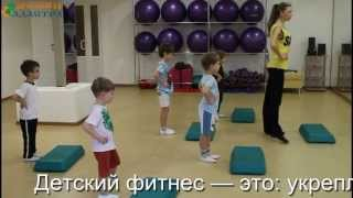 Детский фитнес, звероаэробика