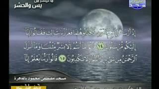 الشيخ محمد محمود الطبلاوي ما تيسر من سورة يس و الحشر- تلاوات نادرة  -