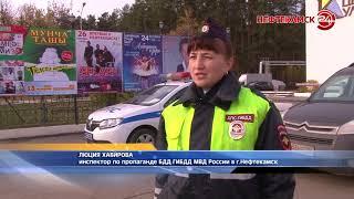 «Осторожно, дети!» на дорогах города Нефтекамск.