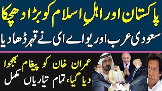 PM Imran's Friends Mohammad Bin Salman & Sheikhs Changing Direction Of Diplomatic Future Relations