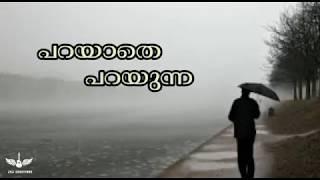 Kadumkappi Lyrical video..A love Song...Must watch video