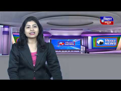 BIHAR NEWS 1FEB 2019 2 PM NEWS