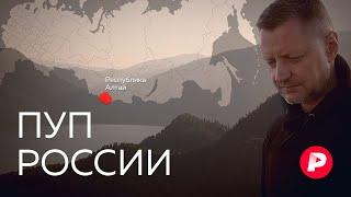 Как Горный Алтай стал русской Шамбалой? / Редакция