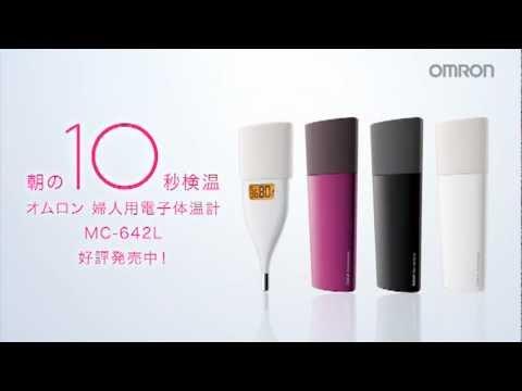 オムロン 婦人用体温計 MC642L