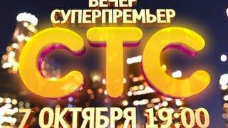 7 октября - День Премьер на СТС!