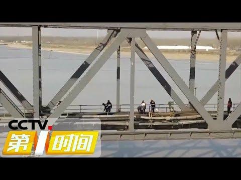 《第一时间》 20190124 2/2| CCTV财经