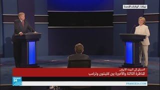 فيديو: المناظرة الأخيرة.. كلينتون تصف ترامب بالدمية.. ويرد: شريرة (مترجمة)