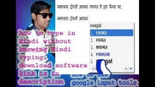 Dowenload Hindi Input Software | Asdela
