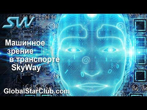 Машинное зрение в транспорте SkyWay