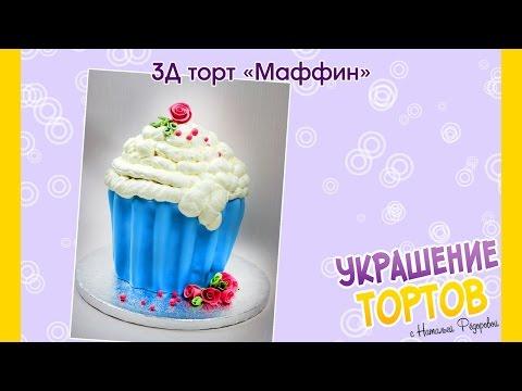 Рецепт 3Д торт Маффин - Украшение тортов с Натальей Фёдоровой