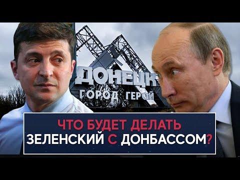Что будет делать Зеленский с Донбассом? - НеДобрый Вечер