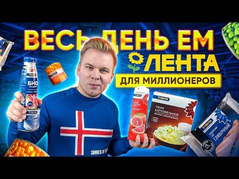 Весь день ем продукты из Ленты для МИЛЛИОНЕРОВ / Это вам не продукты 365 ДНЕЙ
