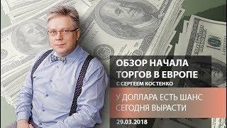 Аналитика рынка Форекс: У доллара есть шанс сегодня вырасти - Обзор открытия европейской сессии